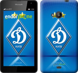 "Чехол на Microsoft Lumia 640 Динамо-Киев ""309c-273"""