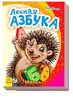 """Книга для малышей """"Лесная азбука"""" арт. 241023"""
