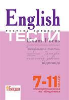 English Exam Focus. Test. Тестові завдання з відповідями 7-11 клас. Євчук Оксана, Доценко Ірина