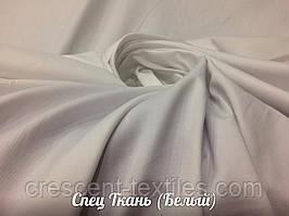 Спец Ткань  (Белый)