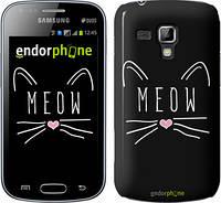 "Чехол на Samsung Galaxy S Duos s7562 Kitty ""3677c-84"""