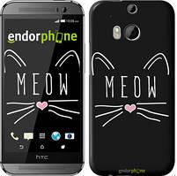 "Чохол на HTC One M8 Kitty ""3677c-30"""