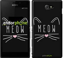 "Чохол на Sony Xperia M2 D2305 Kitty ""3677c-60"""