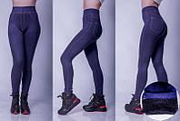 Женские лосины под джинс, махра, удобный пояс - резинка. Разные цвета. Только оптом.