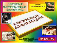 Изготовление столов для песочной анимации и терапии по индивидуальным заказам