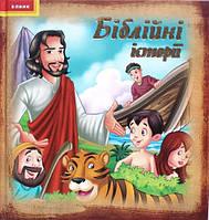 Біблійні історії, фото 1