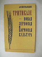 Тритикале - новая зерновая и кормовая культура