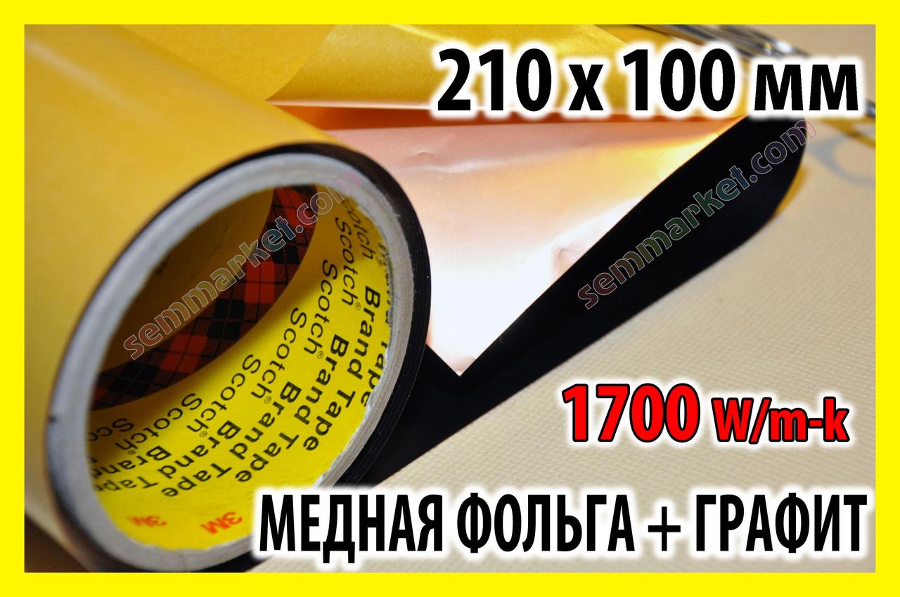 Радиатор медь 0.1mm с графитом 210x100mm скотч с графитом медная фольга графен термопрокладка