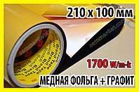 Радиатор медь 0.1mm с графитом 210x100mm скотч с графитом медная фольга графен термопрокладка, фото 1