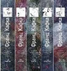 Кафка Ф. Собрание сочинений в 5-ти томах (комплект)