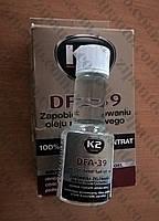 Антигель для дизельного топлива DFA -39 K2