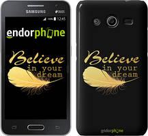 """Чохол на Samsung Galaxy Core 2 G355 Повір у свою мрію """"3748c-75"""""""