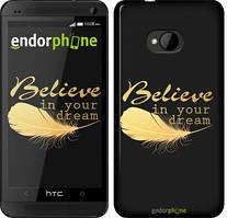 """Чохол на HTC One M7 Повір у свою мрію """"3748c-36"""""""