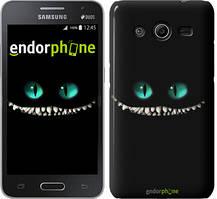 """Чохол на Samsung Galaxy Core 2 G355 Чеширський кіт """"689c-75"""""""