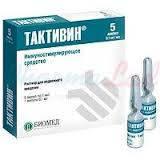 Тактивин, ампулы 0.01% , 1 мл , 5 шт.