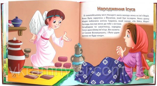Дитячі бібілії купити з доставкою в Київ