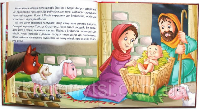 Біблійні оповідання для дітей купити Київ