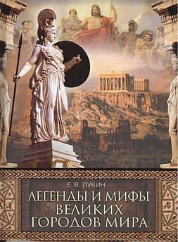Легенды и мифы великих городов мира
