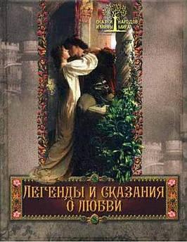 Легенды и сказания о любви