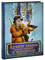 Лучшие сказки русских писателей о животных