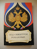 Под скипетром Романовых. Исторические очерки