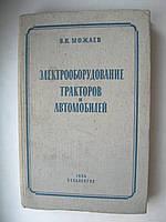 """Можаев В. """"Электрооборудование тракторов и автомобилей"""". 1954г."""