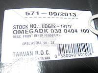 Подкрылок передн. прав. OP ASTRA G (пр-во TEMPEST) 038 0404 100
