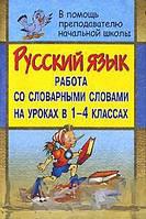 Русский язык. Работа со словарными словами на уроках в 1-4 классах