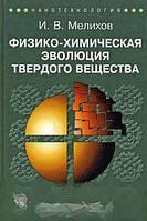 Мелихов И.В. Физико-химическая эволюция твердого вещества