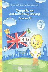Тетрадь по английскому языку. Часть 2. Для детей 5-6 лет - Книжный магазин Bookmart в Киеве