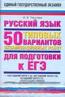И. В. Текучева Русский язык. 50 типовых вариантов экзаменационных работ для подготовки к ЕГЭ