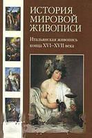 Григорий Вольф История мировой живописи. Итальянская живопись конца XVI- XVII века