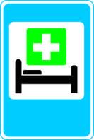 Дорожные знаки Знаки сервиса Больница 6.2