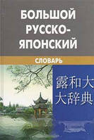 С. Ф. Зарубин, А. М. Рожецкин Большой русско-японский словарь