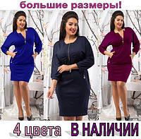 "Платье ""Бритни"". 48-54 размеры код: 837"