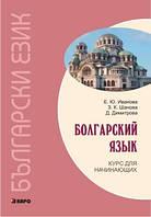 Е.Ю.Иванова З.К.Шанова Д.Димитрова.Болгарский язык.Курс для начинающих.