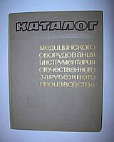 Каталог медицинского оборудования и инструментария отечественного и зарубежного производства. 1967 год