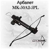 Арбалет пистолет MK-50A2-5PL, сила натяжения 18 кг, 5 стрел в комплекте, SC Ltd