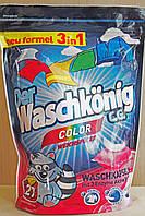 Капсулы для стирки Waschkonig color 27 шт. (Германия)