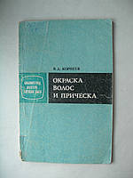 """В.Корнеев """"Окраска волос и прическа"""". 1983 год"""