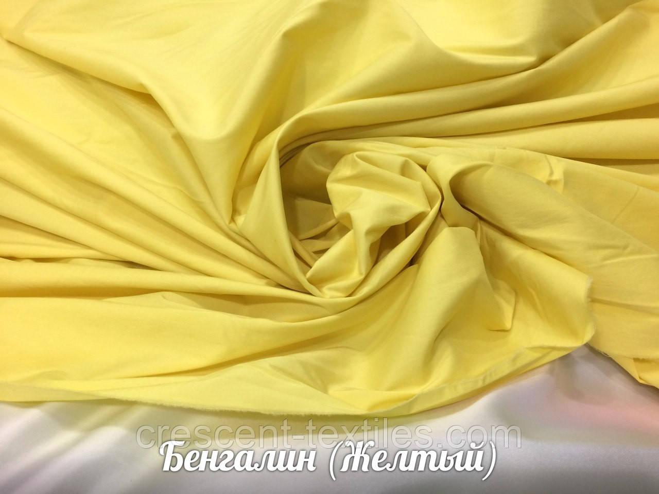 Бенгалин (Желтый)