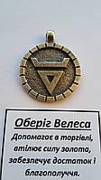 Славянский оберег Велеса
