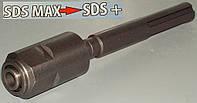 Адаптер с SDS-PLUS на SDS-MAX, арт. 270-000