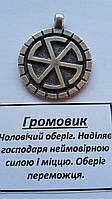 Славянский оберег Грозовик