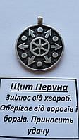 Славянский оберег Щит Перуна