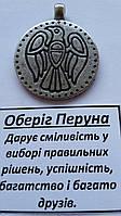 Славянский оберег (оберег Перуна)