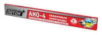 Электроды ПАТОН-КЛАСИЧЕСКИЙ АНО-4; МР-3 - 4 мм, расфасовка - пачка  2,5 Кг - цена за 1 кг