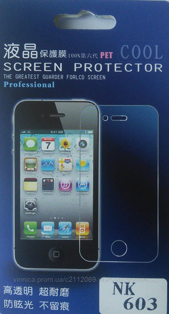 Защитная пленка (Screen protector) для Nokia 603