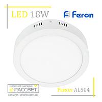 Светодиодный светильник Feron AL504 18W 1440Lm 5000K (накладная LED панель) круг