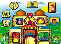 Деревянная рамка-вкладыш Теремок
